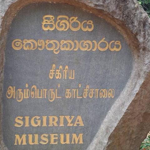 シーギリヤ遺跡博物館